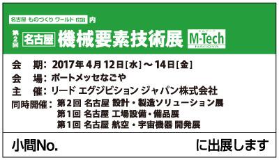 Mtech17_LogoB_J.jpg